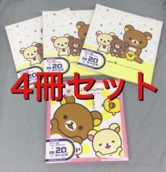 """Thumbnail of """"ナカバヤシ アルバム リラックマ L サイズ 100年 台紙 10枚 4冊セット"""""""