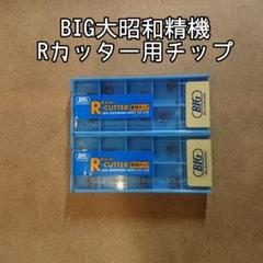 "Thumbnail of ""BIG大昭和精機 Rカッター用チップ"""
