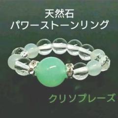 "Thumbnail of ""★天然 クリソプレーズ パワーストーンリング 天然石"""
