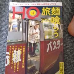 "Thumbnail of ""本★HO★ほ★旅麺★喰らう★2020"""