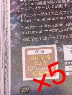 """Thumbnail of """"吉田早咲  チェキ応募券 ヤングチャンピオン"""""""