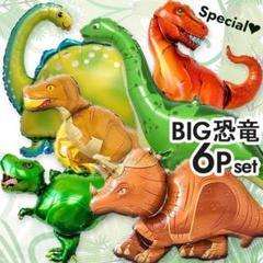 """Thumbnail of """"恐竜 ダイナソー 特大 6点セット トリケラトプス 風船 ティラノサウルス"""""""