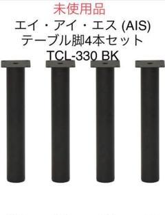 "Thumbnail of ""未使用品 エイ・アイ・エス テーブル脚4本セット TCL-330 Ⓨ"""