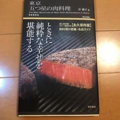 "Thumbnail of ""東京五つ星の肉料理"""