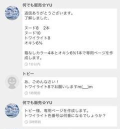 """Thumbnail of """"トビー様 専用ページ"""""""