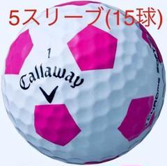 "Thumbnail of ""15球 新品 クロムソフト キャロウェイ ゴルフボール"""