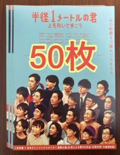 """Thumbnail of """"映画 半径1メートルの君 岡村隆史 JO1 豆原一成 フライヤー チラシ 50枚"""""""