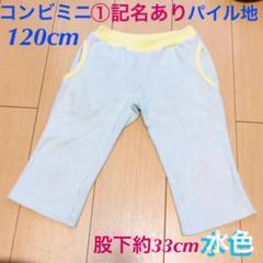 "Thumbnail of ""【①記名あり】コンビミニ☆パイル地パンツ 120cm  水色 タオル地 7分丈"""