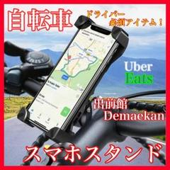 "Thumbnail of ""自転車 スマホスタンド スマホホルダー バイク スマホ固定 落下防止"""