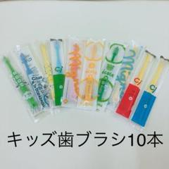 "Thumbnail of ""歯科医院専用キッズ歯ブラシまとめ10本"""