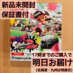 """Thumbnail of """"Switch スプラトゥーン2 すぐに遊べるProコントローラーセット"""""""