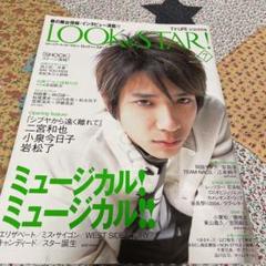 "Thumbnail of ""ルックアットスター 2004年vol.7  二宮和也 阿部サダヲ 古田新太"""