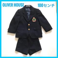 "Thumbnail of ""★美品★100センチ★ネイビー★OLIVER HOUSE★スーツ"""