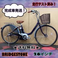 "Thumbnail of ""電動自転車 BS Assista Li-ion  パープル"""