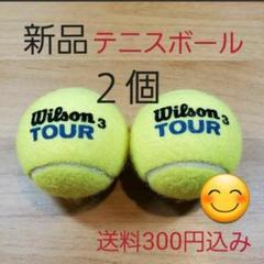 "Thumbnail of ""硬式 テニスボール2個 新品未使用"""