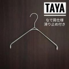 """Thumbnail of """"TAYA なで肩ハンガー 肩先滑べり止め付  1本 おしゃれハンガー"""""""