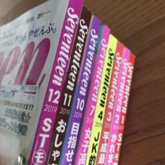 "Thumbnail of ""seventeen まとめ売り"""