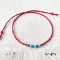 """Thumbnail of """"メンズ レディース アンクレット 足首 ミサンガ NO.474"""""""