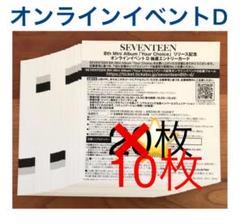 """Thumbnail of """"seventeen Your choice オンラインイベントD シリアル20枚"""""""