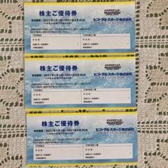 "Thumbnail of ""セントラルスポーツ株主優待券 3枚【有効期限8/31】"""