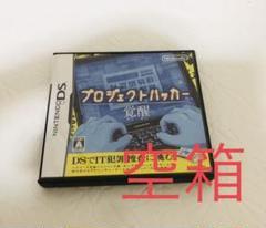 "Thumbnail of ""DS プロジェクトハッカー 空箱のみ"""