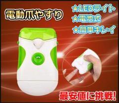 "Thumbnail of ""電動爪やすり 便利商品 ネイル 電池式"""