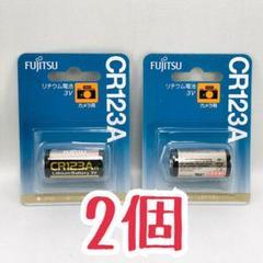 "Thumbnail of ""【新品】2個 CR123A リチウム電池 10本 3V 富士通 カメラ用"""