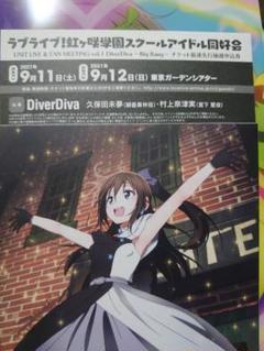 """Thumbnail of """"Diver Diva 最速先行抽選券"""""""