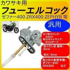 "Thumbnail of ""★カワサキ用 フューエルコック ゼファー400 ZRX400 ZEPHYR"""