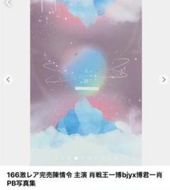 "Thumbnail of ""抹茶飴様専用166、168メルカリ便"""