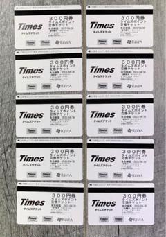 "Thumbnail of ""タイムズチケット 3,000円(300円×10枚)"""
