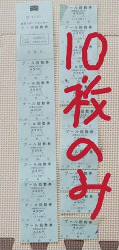 "Thumbnail of ""★広島市スポーツ協会プール回数券10回分★"""