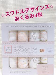 """Thumbnail of """"★新品★  スワドルデザインズ おくるみ 4枚組 SwaddleDesigns"""""""