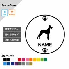 "Thumbnail of ""グレートデン (136-19) 犬 ステッカー 名前入れ"""