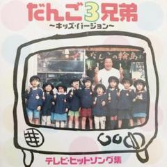 "Thumbnail of ""テレビ・ヒットソング集 CD"""