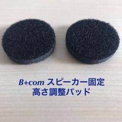 "Thumbnail of ""ビーコム B+com スピーカー固定高さ調整パッド"""