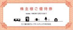 "Thumbnail of ""三重交通グループホールディングス 株主優待券4冊"""