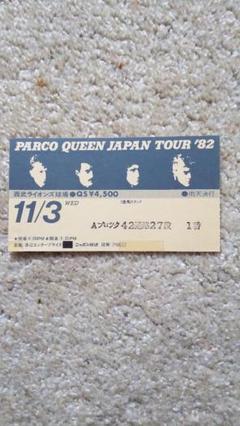 """Thumbnail of """"クイーン 1982年ジャパンツアーチケット半券"""""""