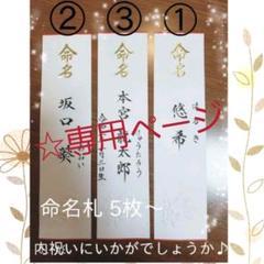 """Thumbnail of """"命名札♪短冊☆手書き♪内祝いにいかがでしょうか?"""""""