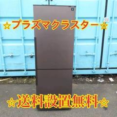 "Thumbnail of ""531★送料設置無料★SHARPプラズマクラスター最新大型冷蔵庫"""