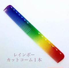 "Thumbnail of ""美容師 理容師 カットコーム セットコーム ヘアセット"""