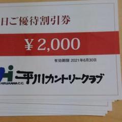 "Thumbnail of ""日神不動産 株主優待 8枚×2000円 平川カントリークラブ 平日優待割引券"""