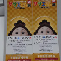 """Thumbnail of """"名古屋 サザエさん展 THE REAL 平日限定招待券2枚"""""""