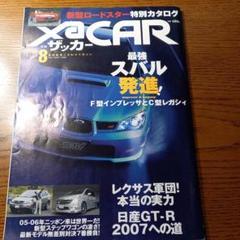 """Thumbnail of """"月刊ザッカー xaCAR 2005年8月号"""""""