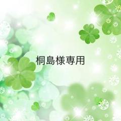 """Thumbnail of """"☆桐島様☆専用"""""""