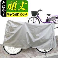 "Thumbnail of ""新品 未使用 自転車カバー 飛ばない ひも付き 防水機能 取り付け簡単 グレー"""