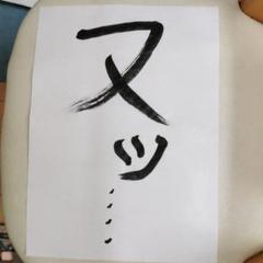 "Thumbnail of ""野獣先輩 迫真書道部"""
