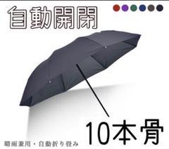 "Thumbnail of ""【新品】折りたたみ傘"""