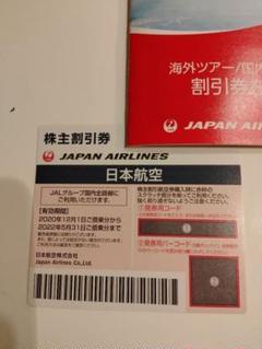 "Thumbnail of ""JAL株主割引券+海外ツアー/国内ツアー割引券"""