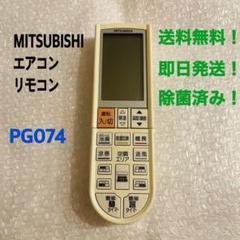 """Thumbnail of """"MITSUBISHI エアコンリモコン PG074"""""""